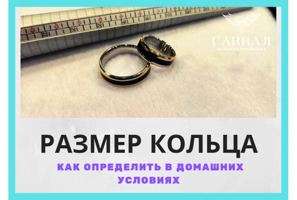 Определение размера кольца в домашних условиях